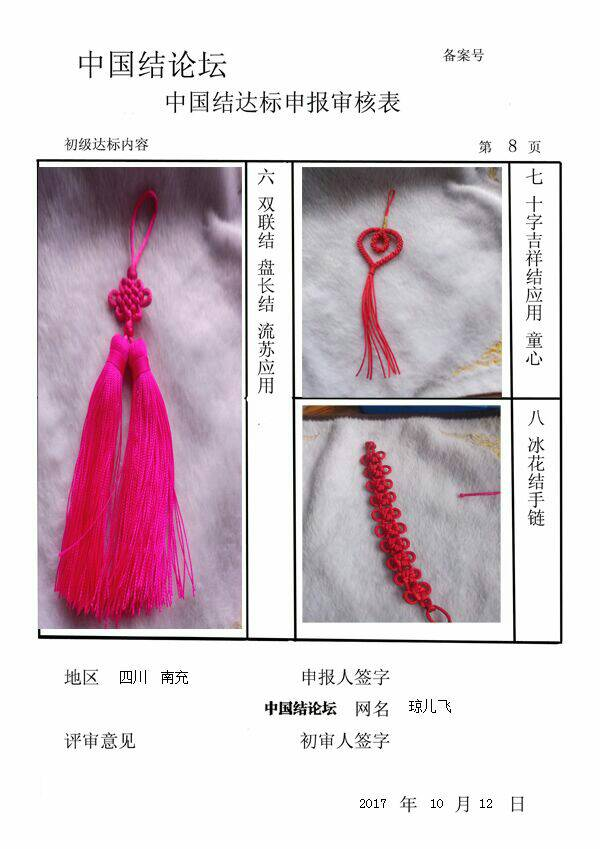 中国结论坛 琼儿飞+初级达标申请稿件  中国绳结艺术分级达标审核 132344lmmm2s774j044262