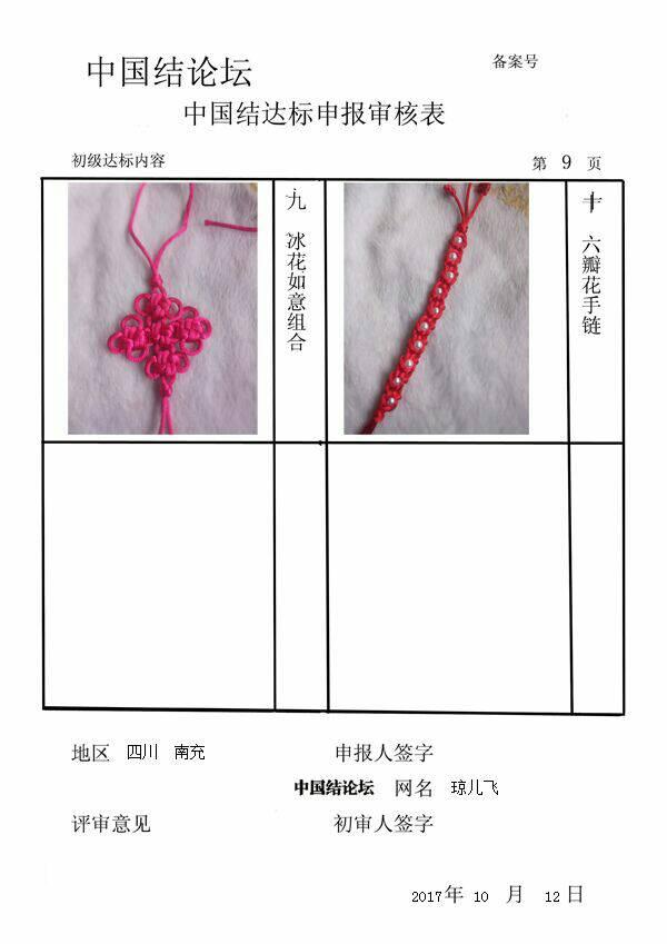 中国结论坛 琼儿飞+初级达标申请稿件  中国绳结艺术分级达标审核 132345e34r6f4ajx3xbzxc