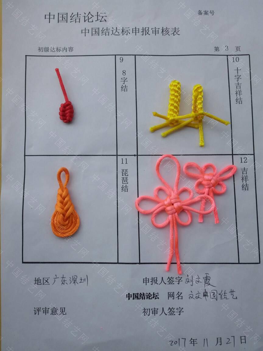 中国结论坛 文文中国结艺---初级达标申请  中国绳结艺术分级达标审核 132803sw122xnb22k6b46s