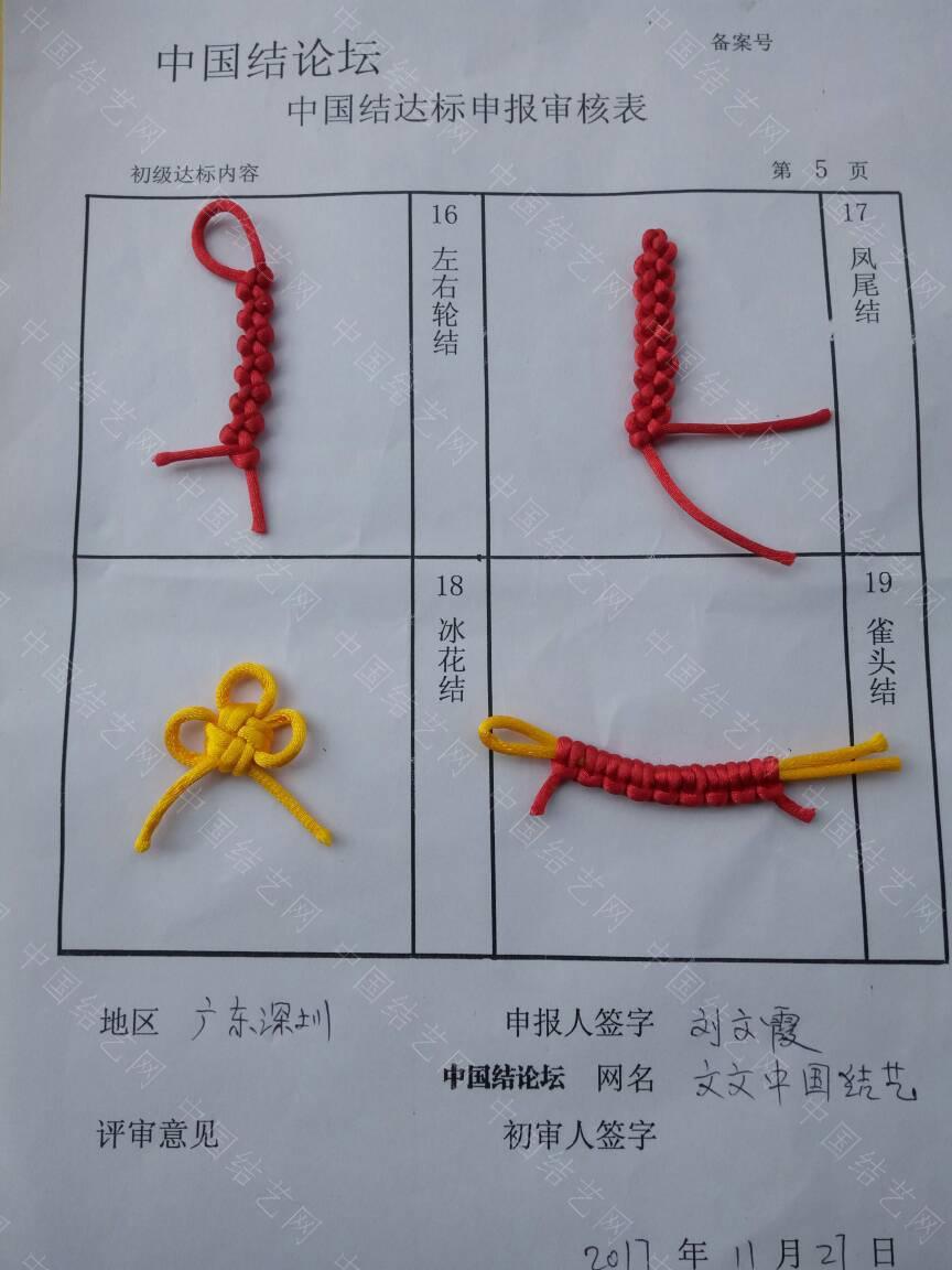 中国结论坛 文文中国结艺---初级达标申请  中国绳结艺术分级达标审核 132804hbsvupeqsaqupg32