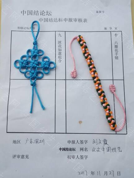 中国结论坛 文文中国结艺---初级达标申请  中国绳结艺术分级达标审核 132810ttb77rwwbwelrgs7