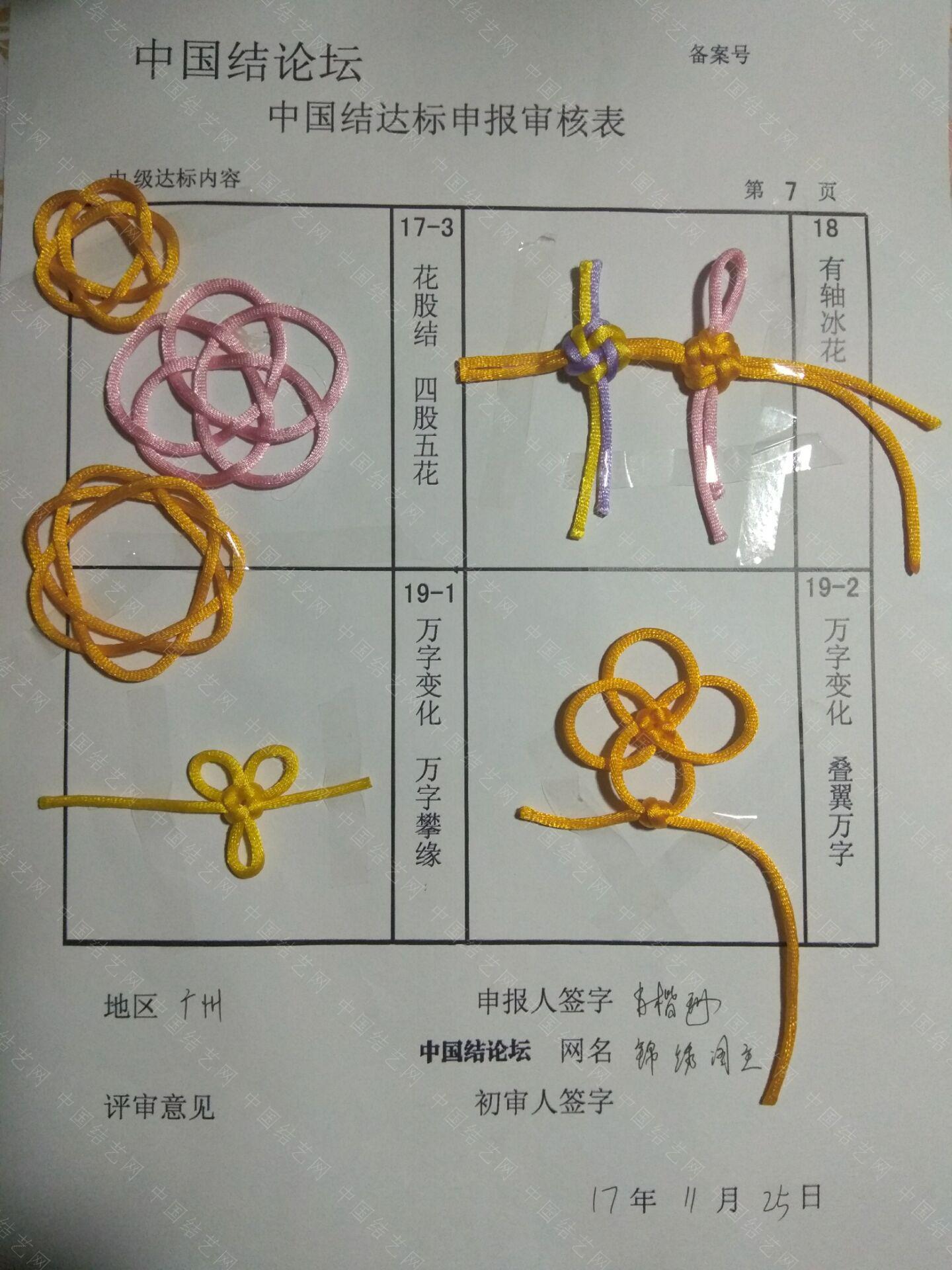 中国结论坛 锦绣阁主——中级提交申请  中国绳结艺术分级达标审核 165750naaetd61th1jau4n