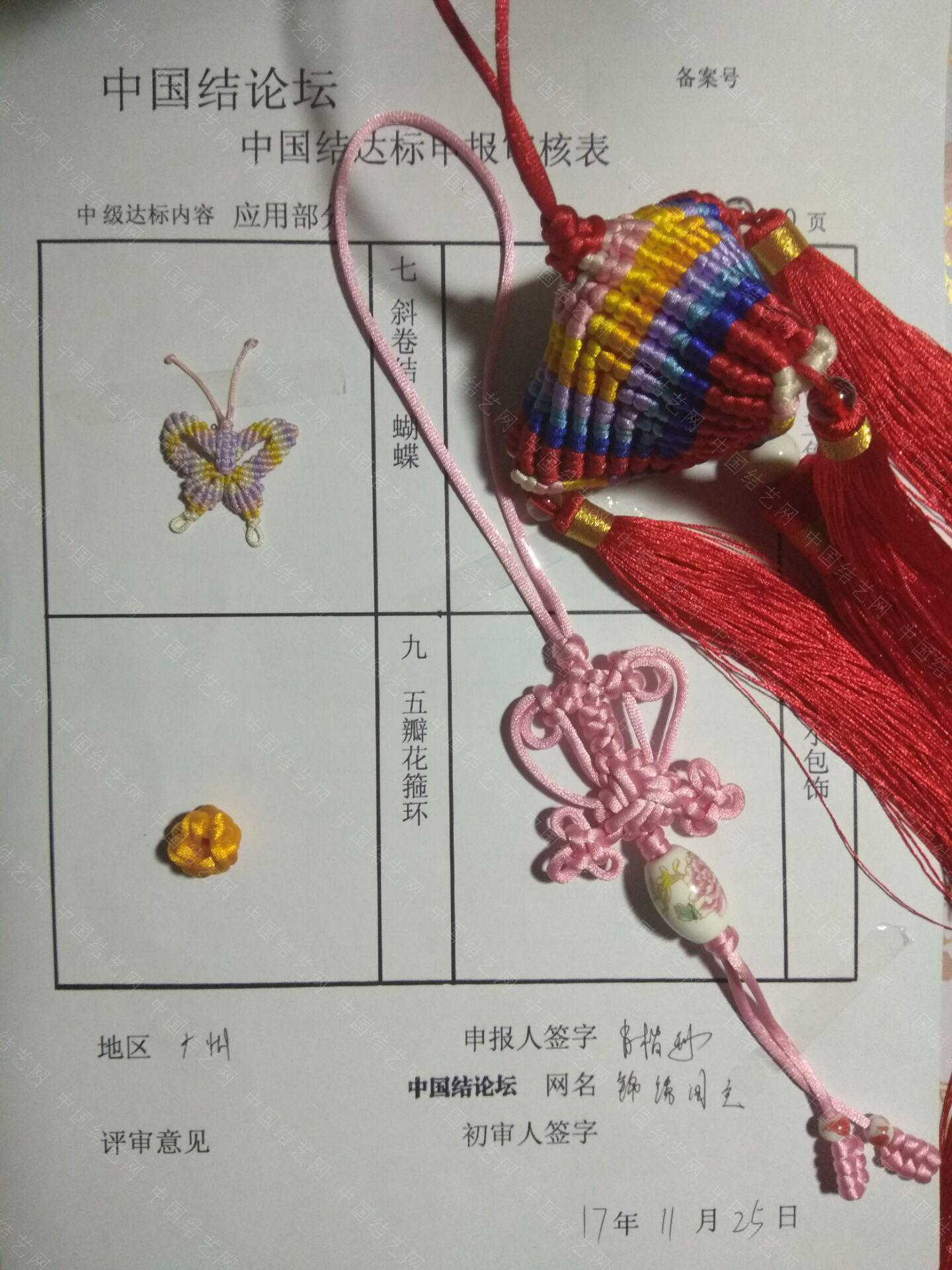 中国结论坛 锦绣阁主——中级提交申请  中国绳结艺术分级达标审核 165751lgh2gvxkx3x5hpie