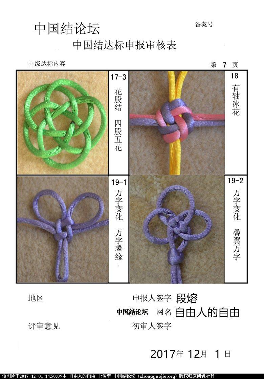 中国结论坛 自由人的自由--中级达标申请稿件  中国绳结艺术分级达标审核 144532ee0e3weecwhwnss3