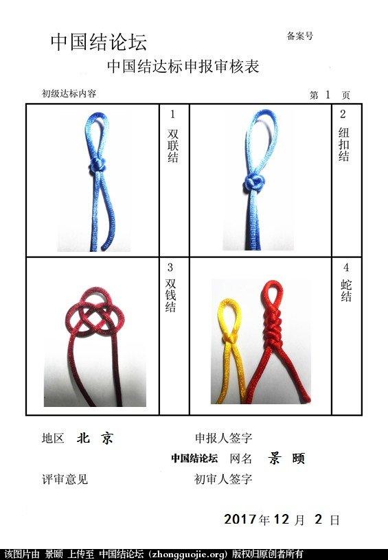 中国结论坛 景颐我是老会员,先前主要是欣赏老师们的作品,现在也来跟老师们动手练习了,请审查!  中国绳结艺术分级达标审核 152223pkukx563q54q47za