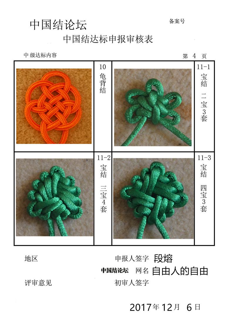 中国结论坛   中国绳结艺术分级达标审核 213353eq5e26x66eeqepy6