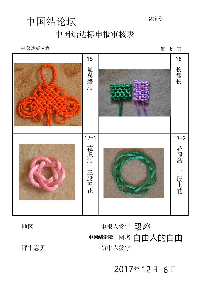 中国结论坛   中国绳结艺术分级达标审核 213354enzzaai7ndmd977h