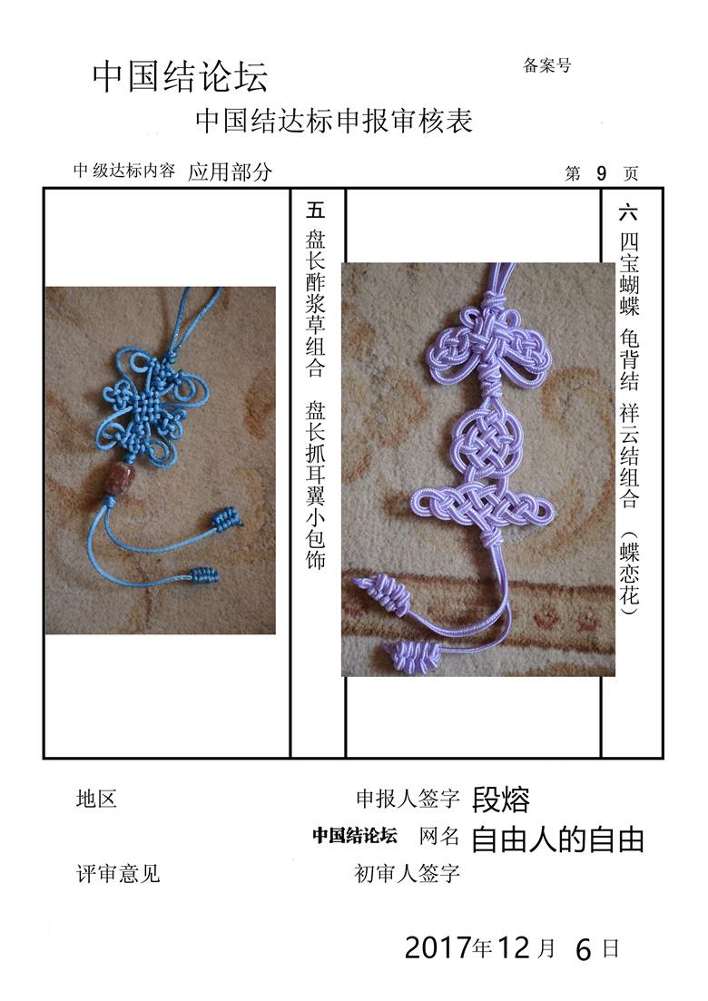 中国结论坛   中国绳结艺术分级达标审核 213356ckglklcj3kivgj3h