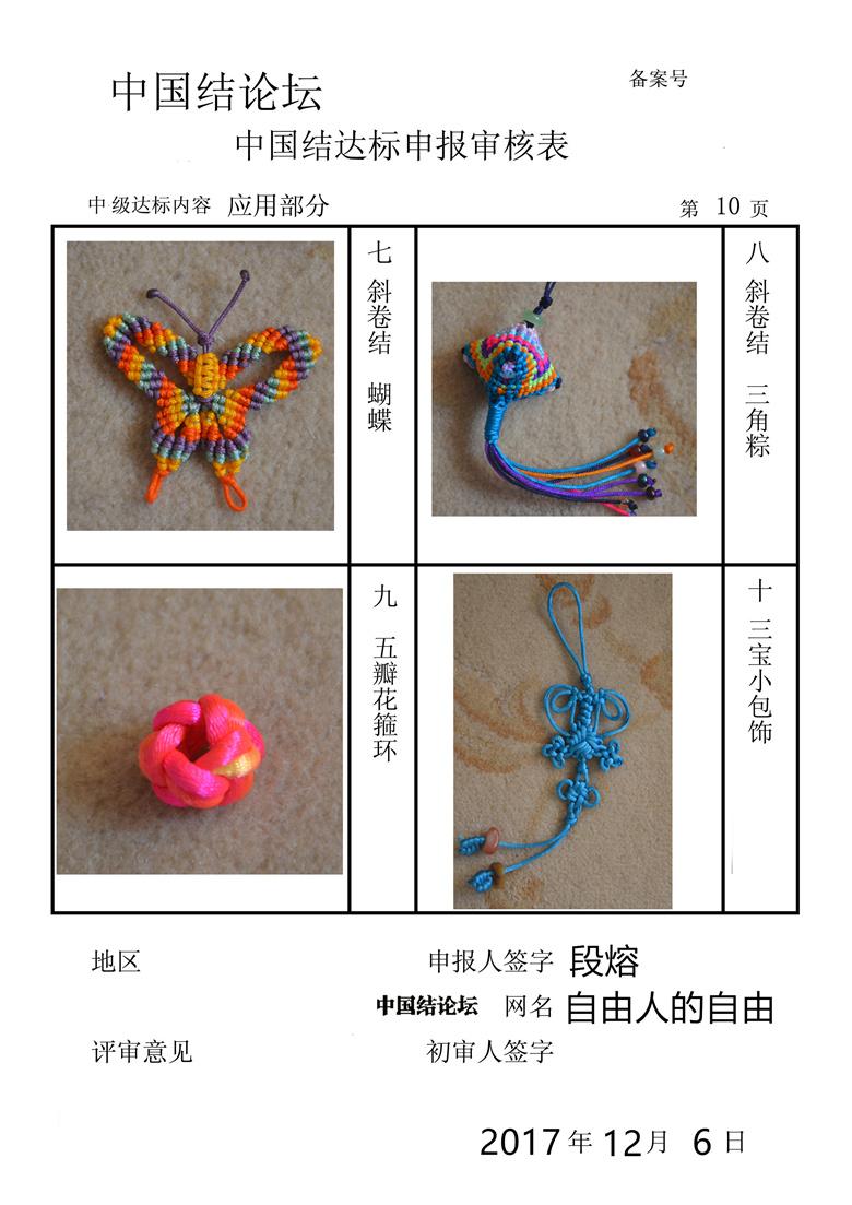 中国结论坛   中国绳结艺术分级达标审核 213356m9q90d4v9qvvo09r