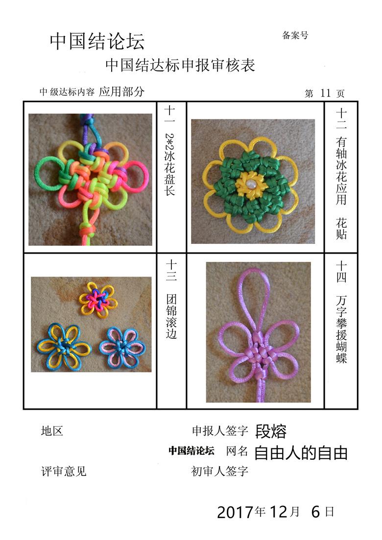 中国结论坛   中国绳结艺术分级达标审核 213357ieqquuup7vcecbmd