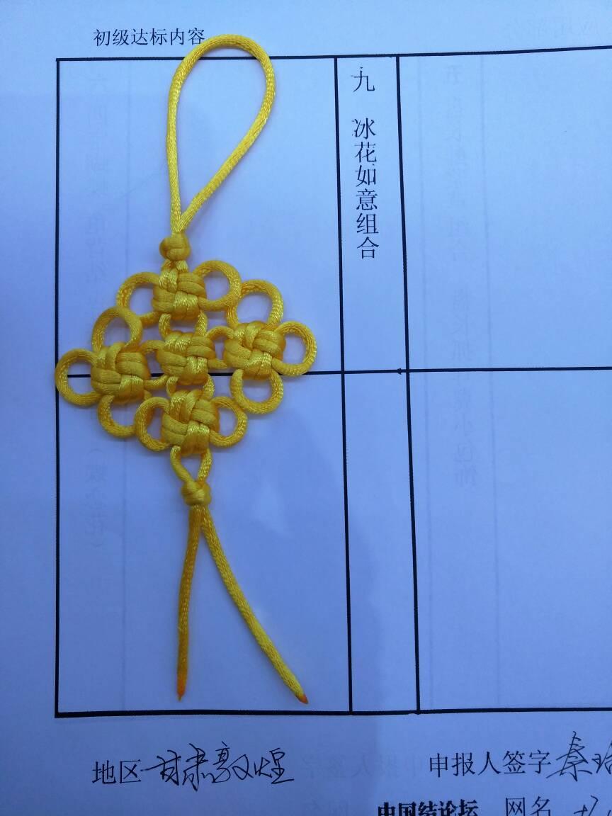 中国结论坛   中国绳结艺术分级达标审核 094419oid0m8jsdijjiejm
