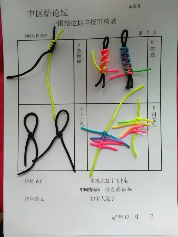 中国结论坛 珑珑振    初级达标申请  中国绳结艺术分级达标审核 133801i2triru9mqqath2r