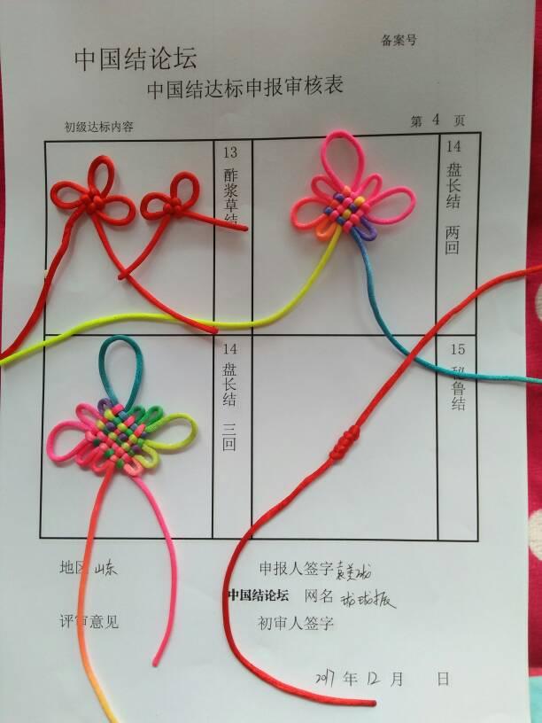 中国结论坛 珑珑振    初级达标申请  中国绳结艺术分级达标审核 133803lmritm0mgmmmiff3