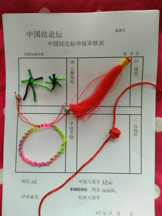 中国结论坛 珑珑振    初级达标申请  中国绳结艺术分级达标审核 133804lhgempx36eqg6en6