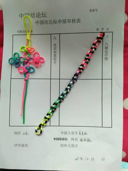 中国结论坛 珑珑振    初级达标申请  中国绳结艺术分级达标审核 133806zatdgzjxfufattzg