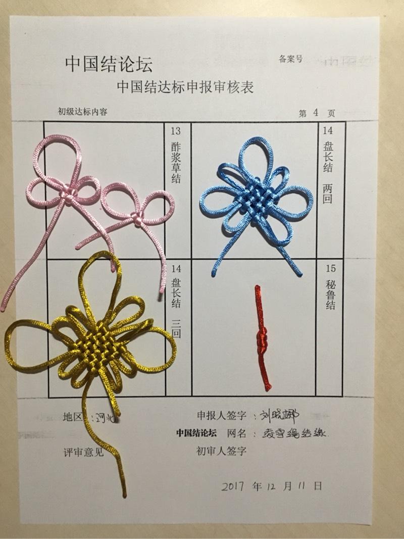 中国结论坛 凌雪绳结缘-初级达标申请  中国绳结艺术分级达标审核 182223zab9a5tnlm4n8eql