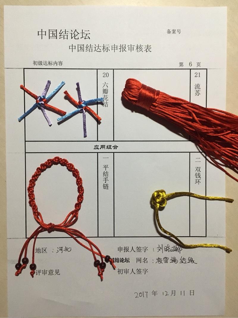 中国结论坛 凌雪绳结缘-初级达标申请  中国绳结艺术分级达标审核 182226xu2ko744cpdl4oc4