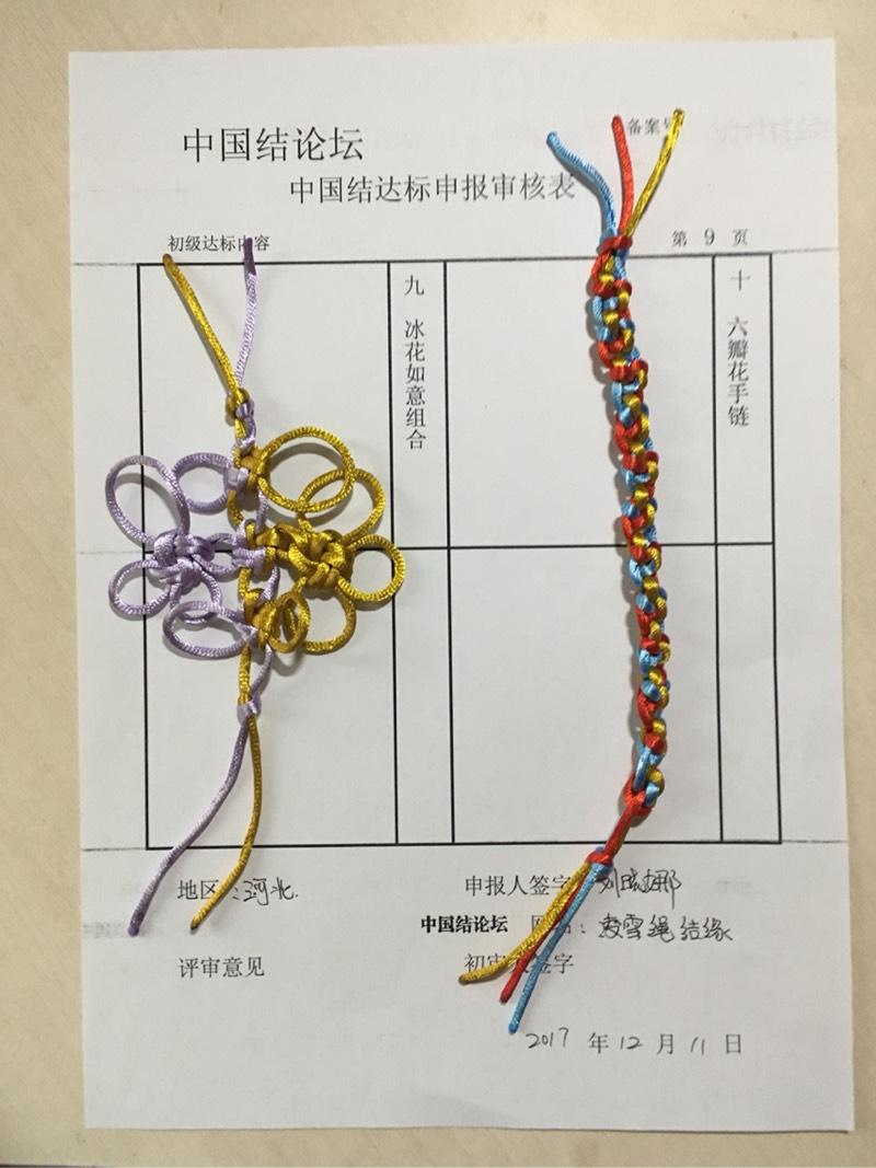 中国结论坛 凌雪绳结缘-初级达标申请  中国绳结艺术分级达标审核 182227z6pzglz5y285y2sz