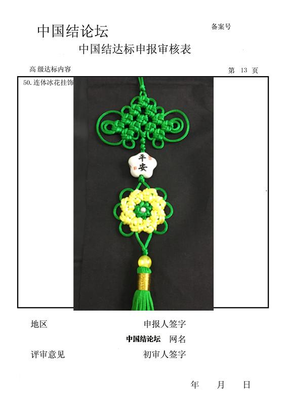 中国结论坛 乐嘉妈—高级达标申请稿件  中国绳结艺术分级达标审核 094007pz080boyoihmh00v