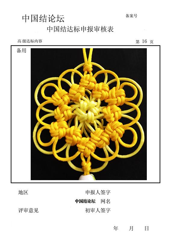 中国结论坛 乐嘉妈—高级达标申请稿件  中国绳结艺术分级达标审核 094024eqbbb15a0410gsn5