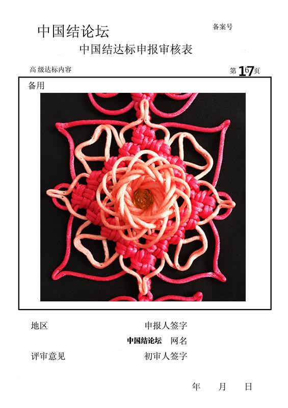 中国结论坛 乐嘉妈—高级达标申请稿件  中国绳结艺术分级达标审核 094032ln1yz32ylimi1suo