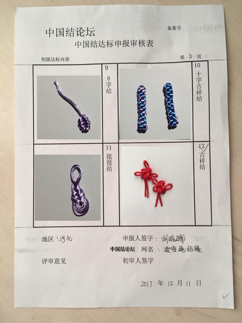 中国结论坛   中国绳结艺术分级达标审核 111957mvukrlirkjeilt5x