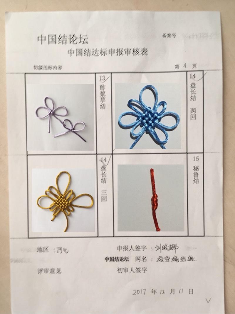 中国结论坛   中国绳结艺术分级达标审核 111957w77x7ntjpjlgex1l