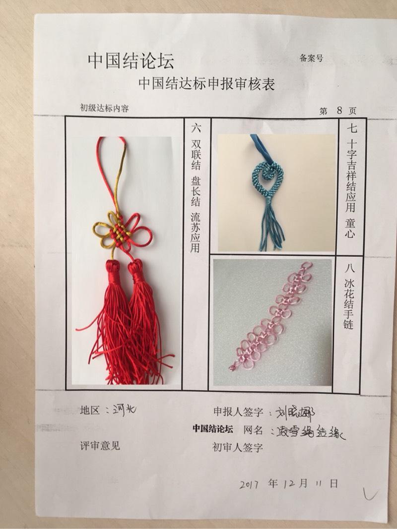 中国结论坛   中国绳结艺术分级达标审核 112020hv605qo0gfm00mtq