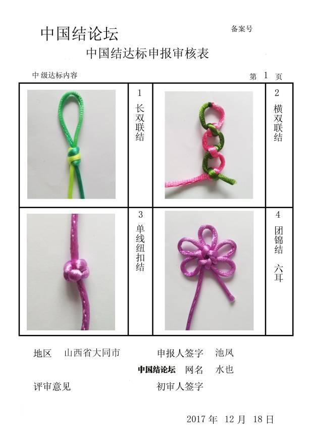中国结论坛 水也--中级达标申请  中国绳结艺术分级达标审核 132159mt1ecbjx38xlismt