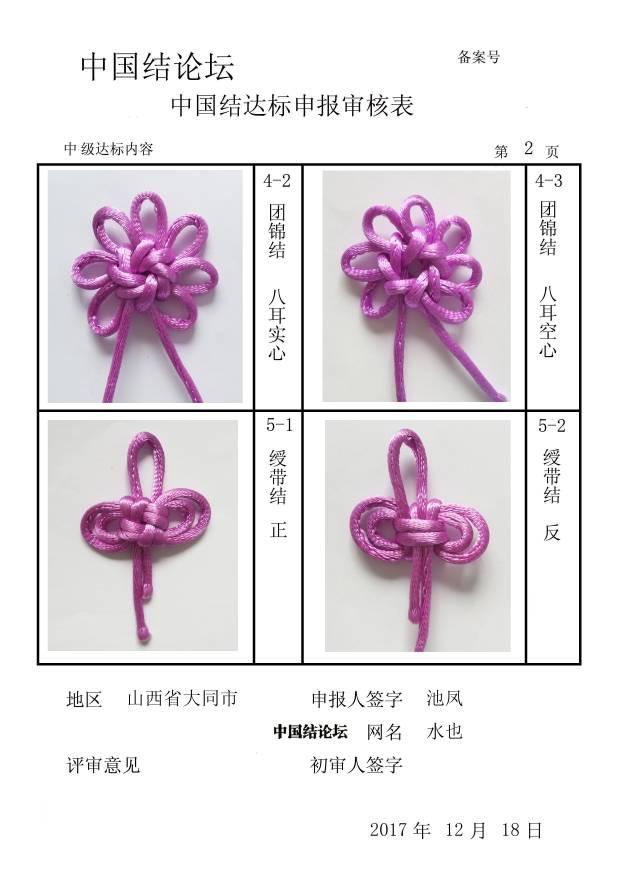 中国结论坛 水也--中级达标申请  中国绳结艺术分级达标审核 132200wessuyzy0oh6mzuy