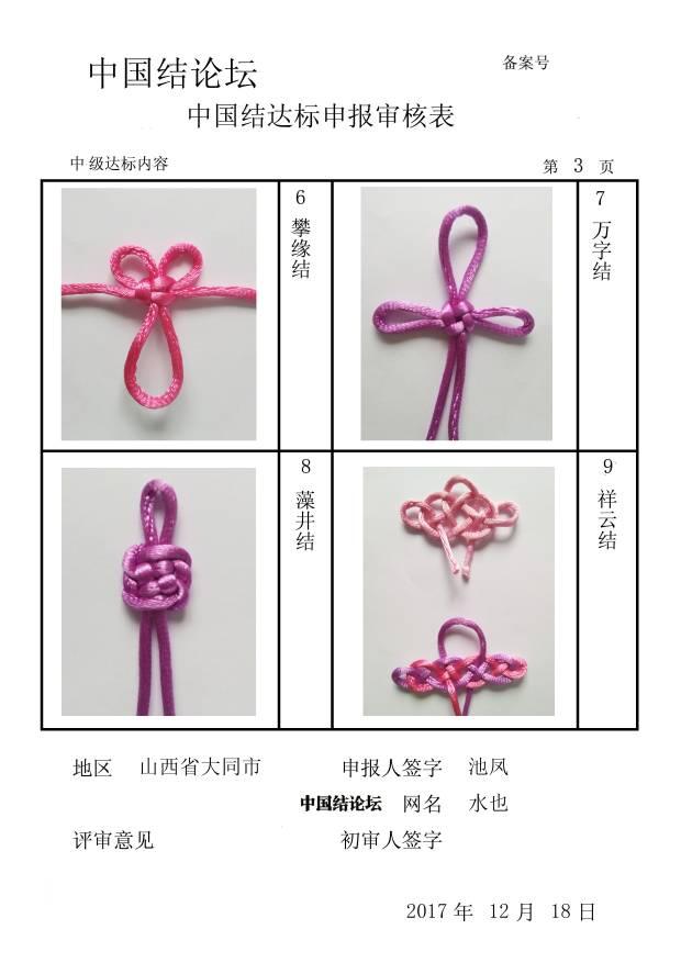 中国结论坛 水也--中级达标申请  中国绳结艺术分级达标审核 132201smraopvrofzxfip7