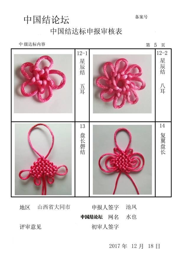 中国结论坛 水也--中级达标申请  中国绳结艺术分级达标审核 132202fr44dgrr9qx6pvlg