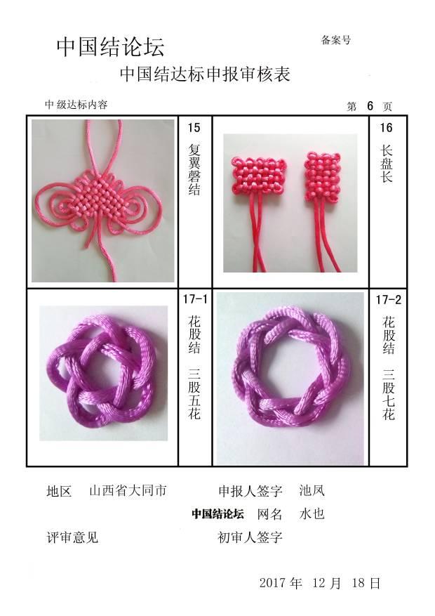 中国结论坛 水也--中级达标申请  中国绳结艺术分级达标审核 132202tq6xl3zllt5zssrs