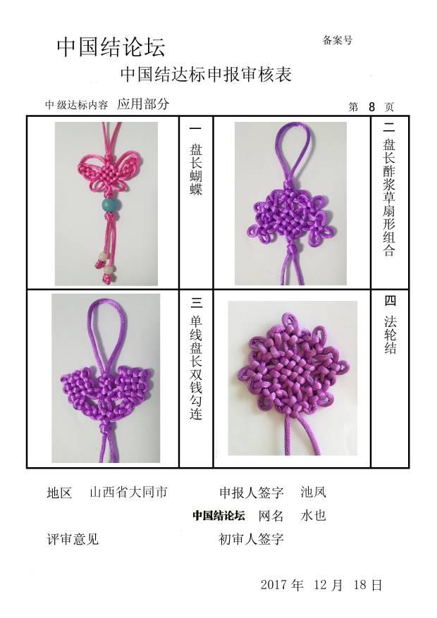 中国结论坛 水也--中级达标申请  中国绳结艺术分级达标审核 132203tu2s91du9xdicu6x