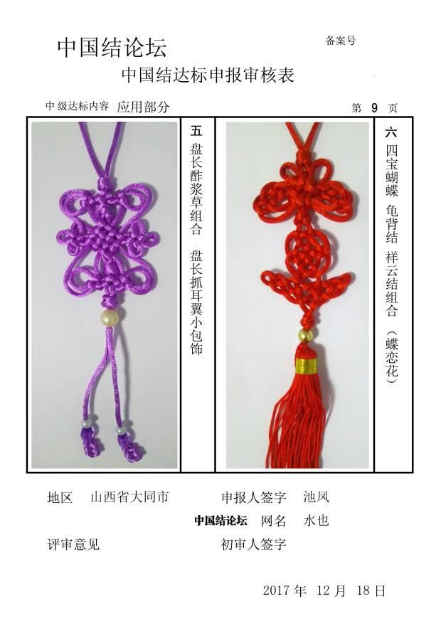 中国结论坛 水也--中级达标申请  中国绳结艺术分级达标审核 132204fadnz3dzl9jxqdq5