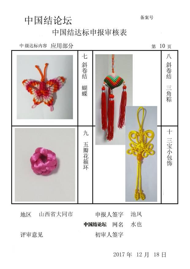 中国结论坛 水也--中级达标申请  中国绳结艺术分级达标审核 132204m8aoiyh9hbgy0y9o