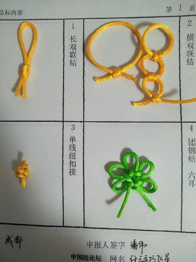 中国结论坛 纤云弄巧飞星~中级申请  中国绳结艺术分级达标审核 210903j2f3h9g393wfi8gu
