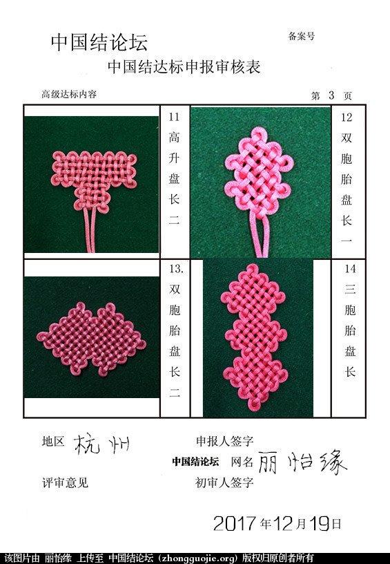 中国结论坛 杭州 丽怡缘高级申请  中国绳结艺术分级达标审核 225943ewae1pnh5nrzybun