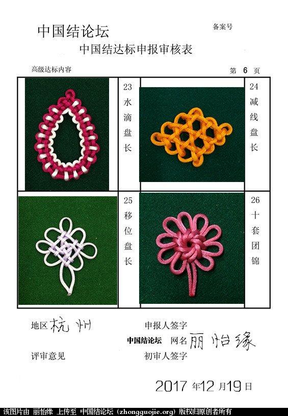 中国结论坛 杭州 丽怡缘高级申请  中国绳结艺术分级达标审核 230035yapwactakocayk9b