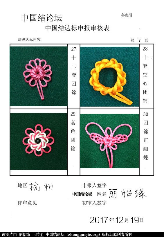 中国结论坛 杭州 丽怡缘高级申请  中国绳结艺术分级达标审核 230046b6ubyysy8e2cbu9j
