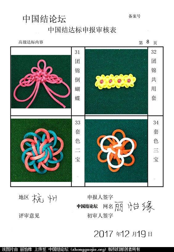 中国结论坛 杭州 丽怡缘高级申请  中国绳结艺术分级达标审核 230054bg7u2xeu7muq73zx