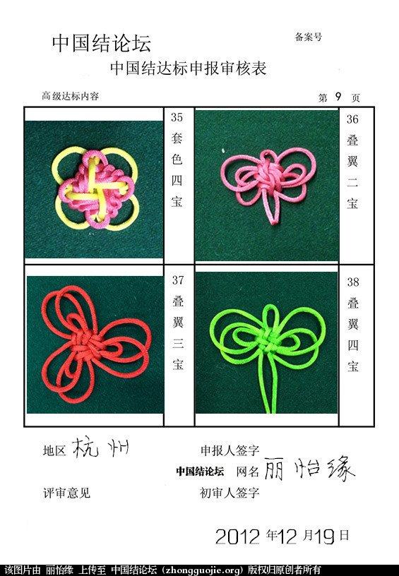 中国结论坛 杭州 丽怡缘高级申请  中国绳结艺术分级达标审核 230101thge35zfzuffz71z