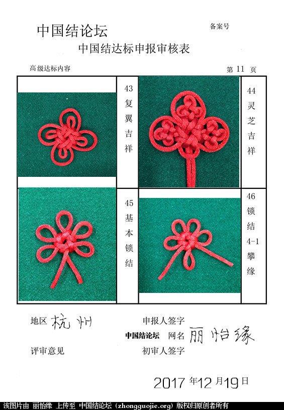 中国结论坛 杭州 丽怡缘高级申请  中国绳结艺术分级达标审核 230120sl3ldl4milb3kl4k