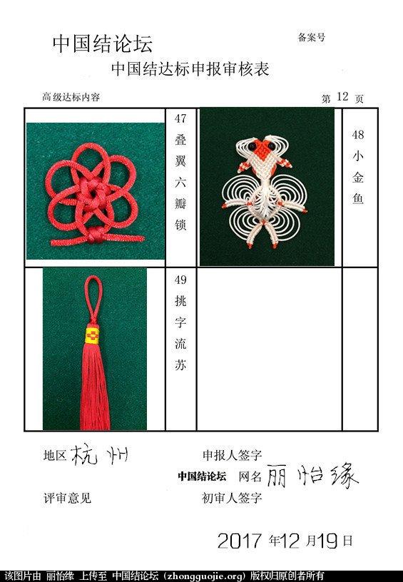 中国结论坛 杭州 丽怡缘高级申请  中国绳结艺术分级达标审核 230130a92ckbm2nc9oztoi
