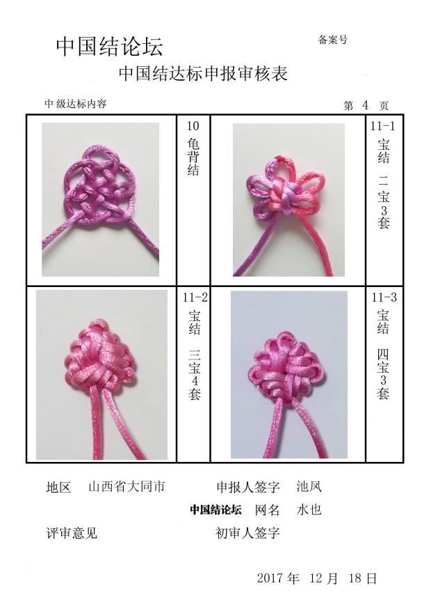 中国结论坛   中国绳结艺术分级达标审核 191115gyvwb621bh2z62pn
