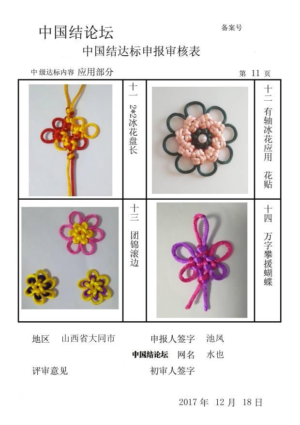 中国结论坛   中国绳结艺术分级达标审核 191152br2jrrddprgwdm2r