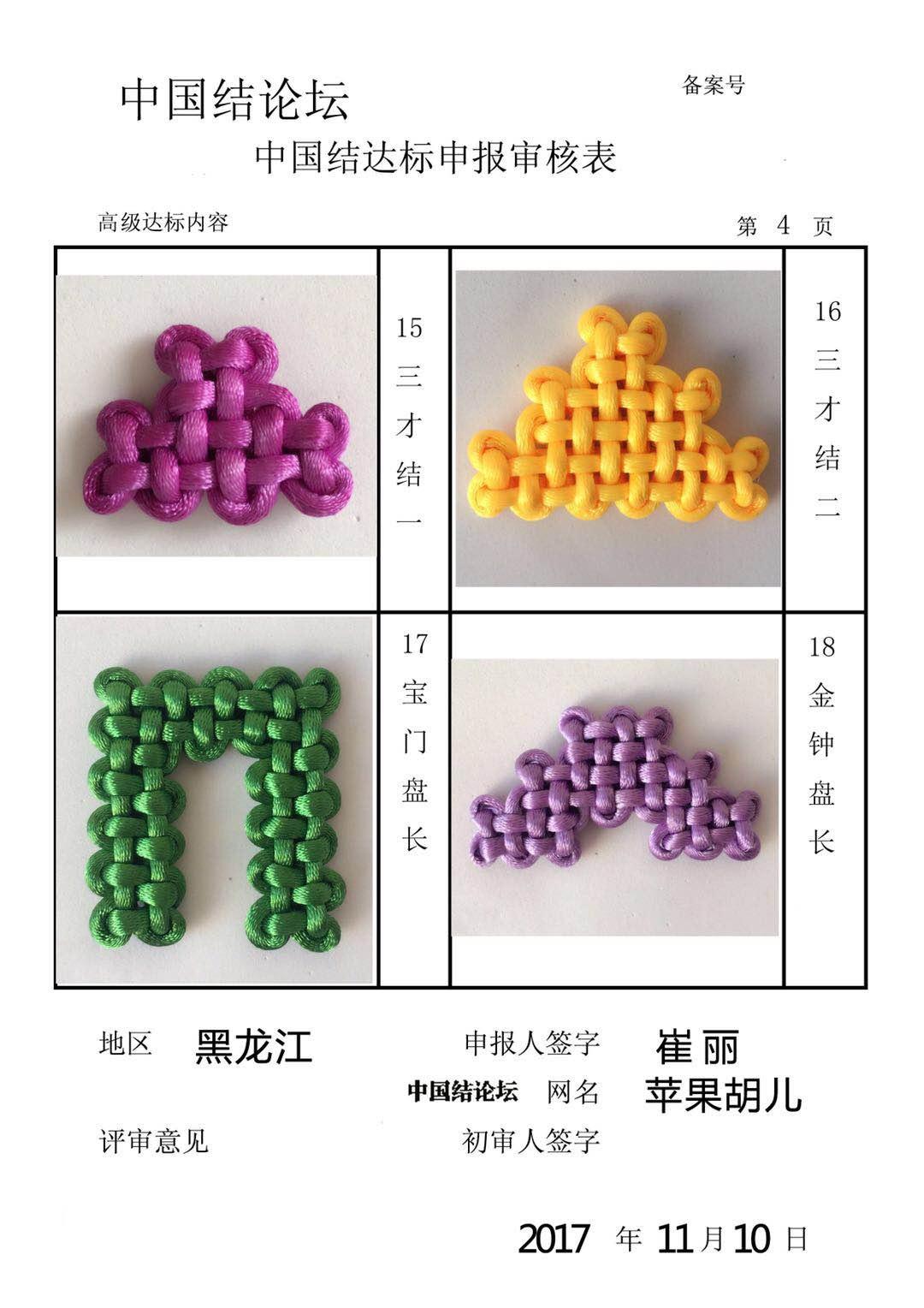 中国结论坛 苹果胡儿——高级达标审核稿件  中国绳结艺术分级达标审核 091143q0hvms71011v6144