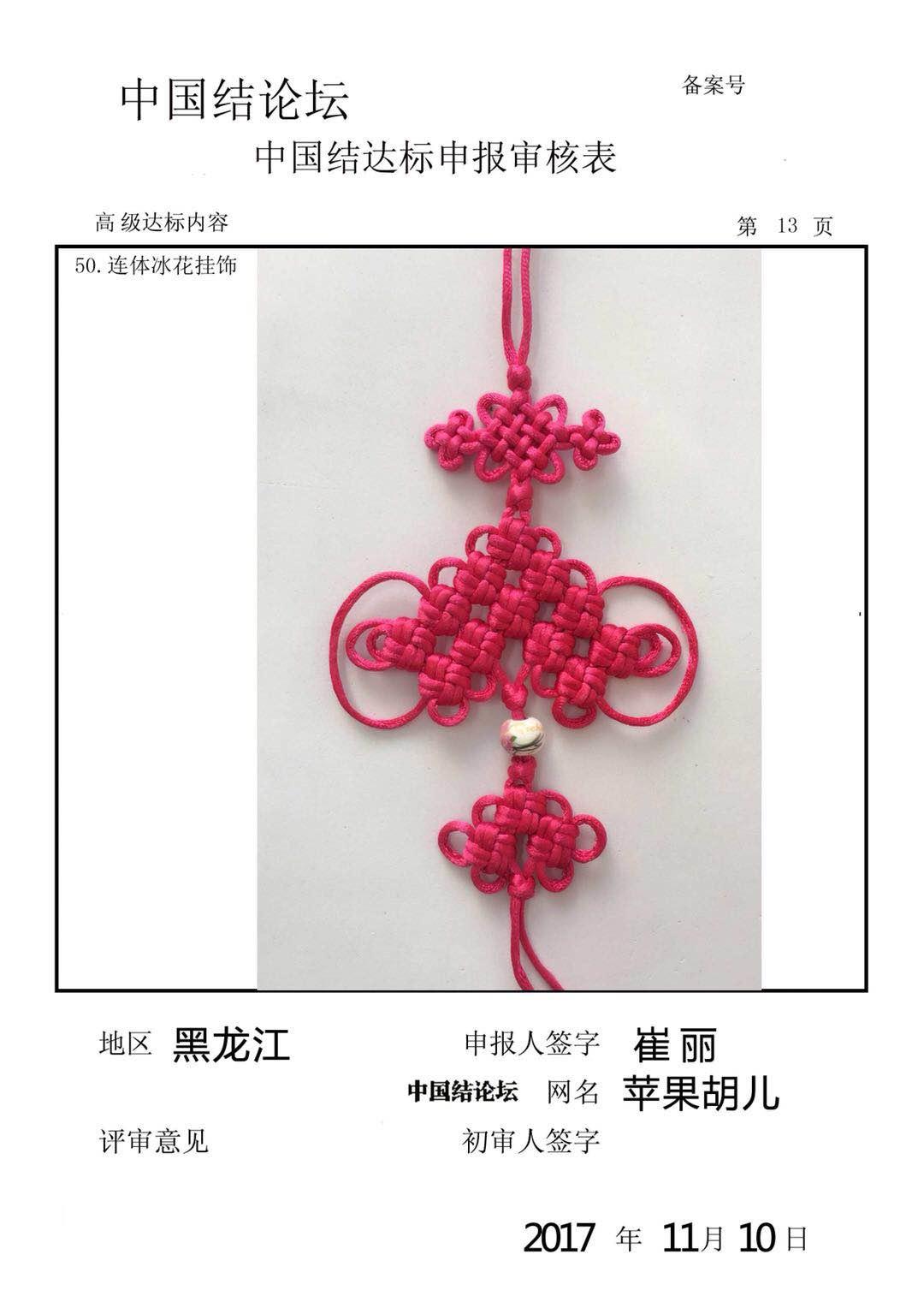 中国结论坛 苹果胡儿——高级达标审核稿件  中国绳结艺术分级达标审核 091147kmfyccm70rfrjzs3