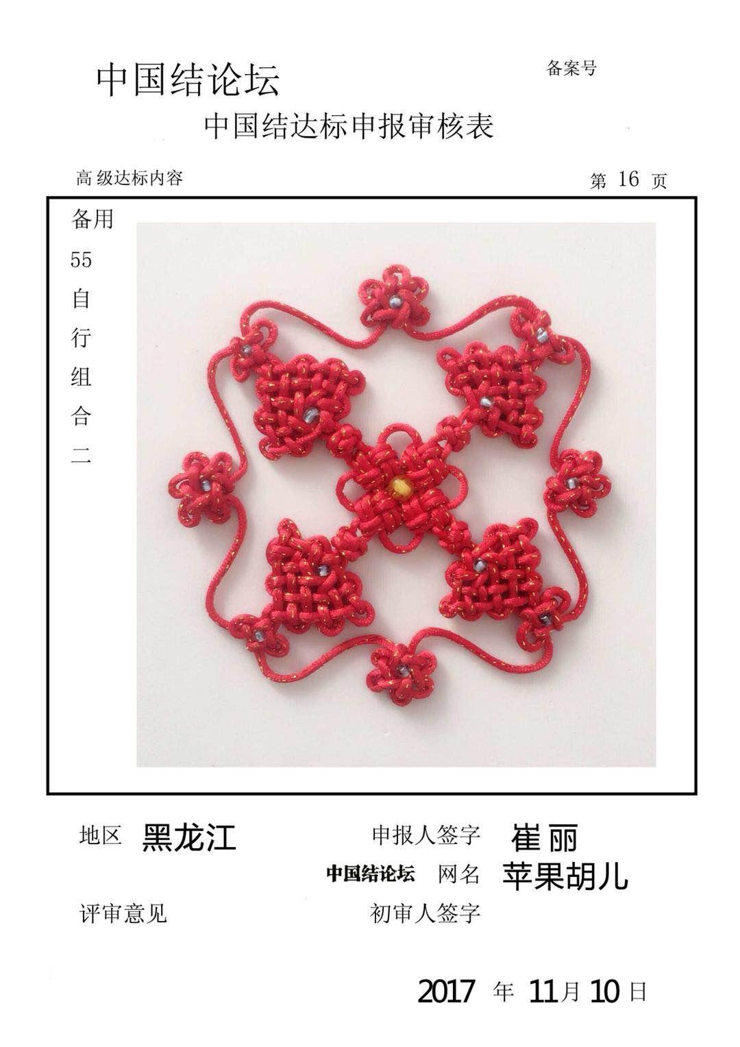 中国结论坛 苹果胡儿——高级达标审核稿件  中国绳结艺术分级达标审核 091149ncnsyldmmucdu4sp