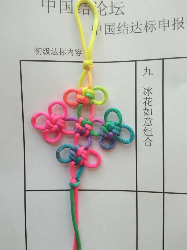 中国结论坛   中国绳结艺术分级达标审核 094905uz9didlzl43su292